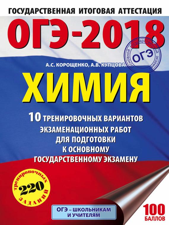 А. С. Корощенко бесплатно