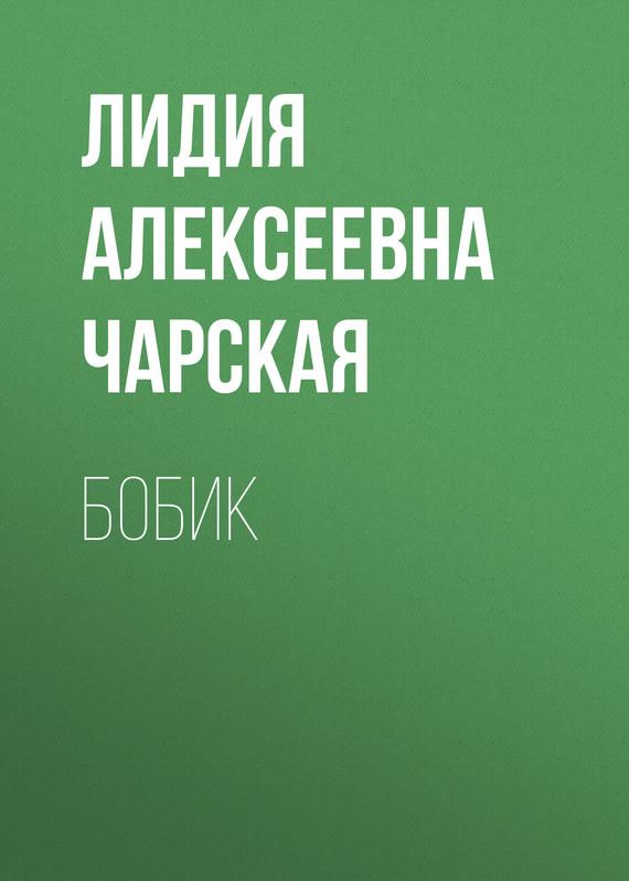 Лидия Чарская Бобик ірина бобик художниця