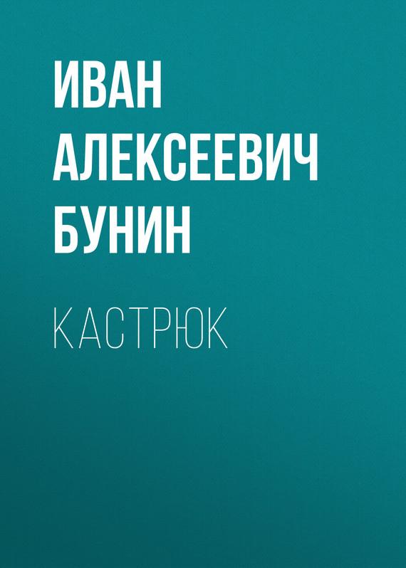 Иван Бунин Кастрюк бунин иван грехи любви цифровая версия
