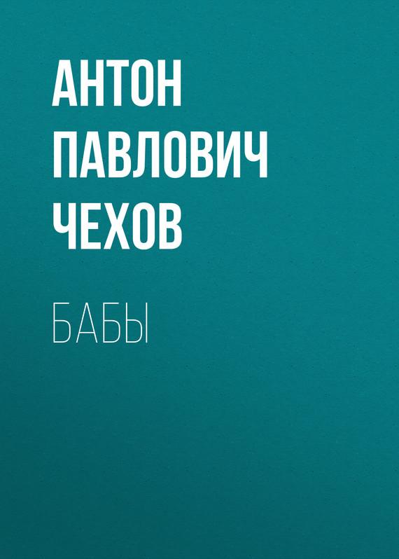 Антон Чехов Бабы с л кабак морфология человека