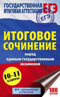 Н. А. Миронова - Итоговое сочинение перед единым государственным экзаменом