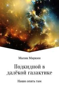 Тимур Сабаев - Подкидной в далёкой галактике