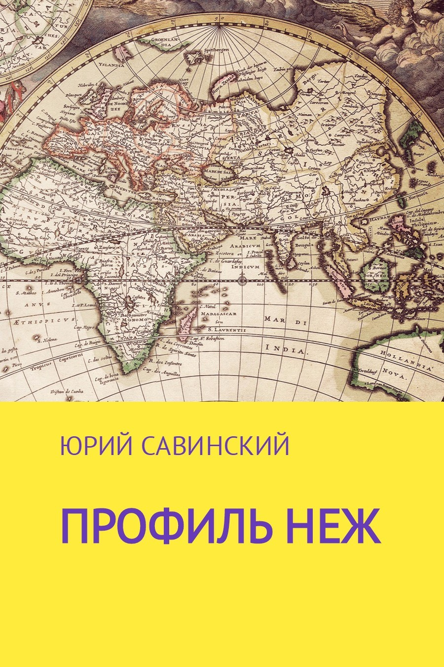 Юрий Эзекейлеви Савинский Профиль НЕЖ истый москвитянин в а жуковский в москве и подмосковье