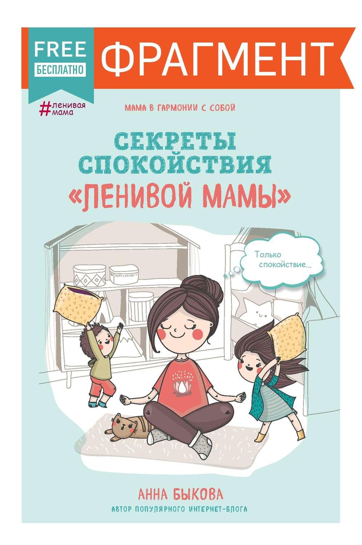 Петрановская людмила если с ребенком трудно скачать бесплатно