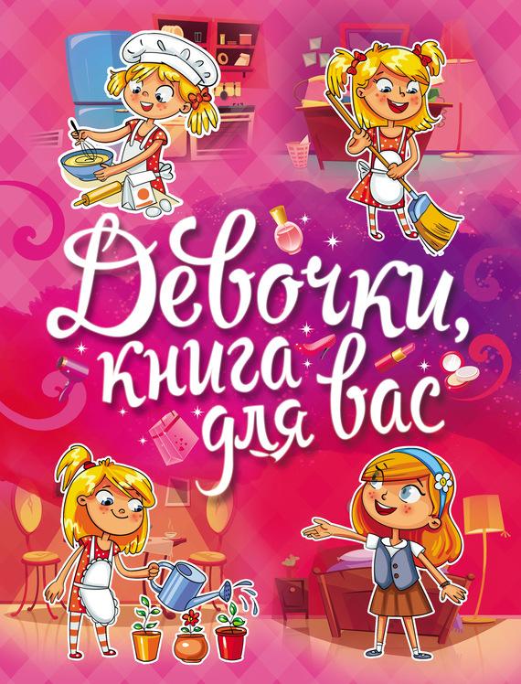 Софья Могилевская Девочки, книга для вас