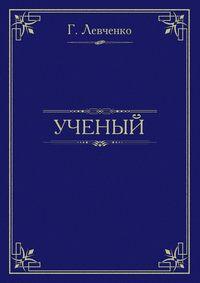 Георгий Константинович Левченко - Учёный
