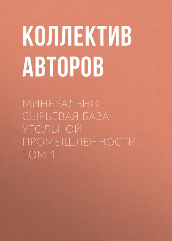 Коллектив авторов Минерально-сырьевая база угольной промышленности. Том 1 база альманах 1 2010