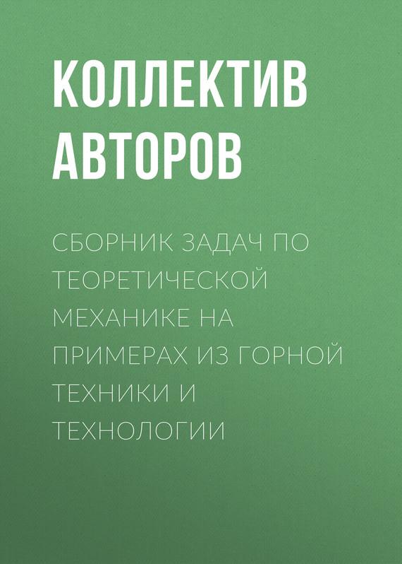Коллектив авторов Сборник задач по теоретической механике на примерах из горной техники и технологии