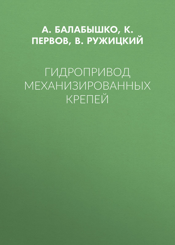 А. Балабышко Гидропривод механизированных крепей машины и оборудование машиностроительных предприятий