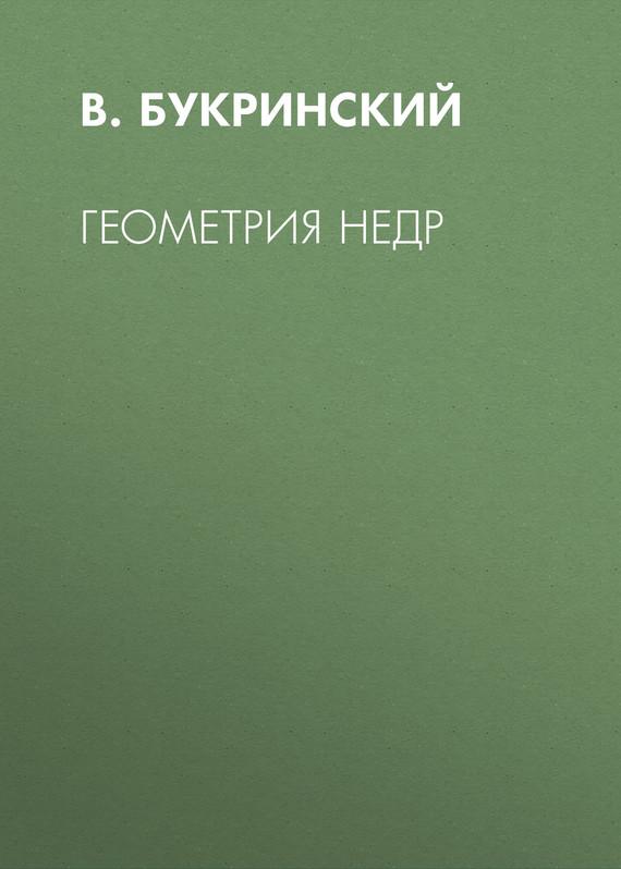 В. Букринский бесплатно