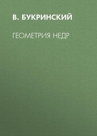 В. Букринский - Геометрия недр
