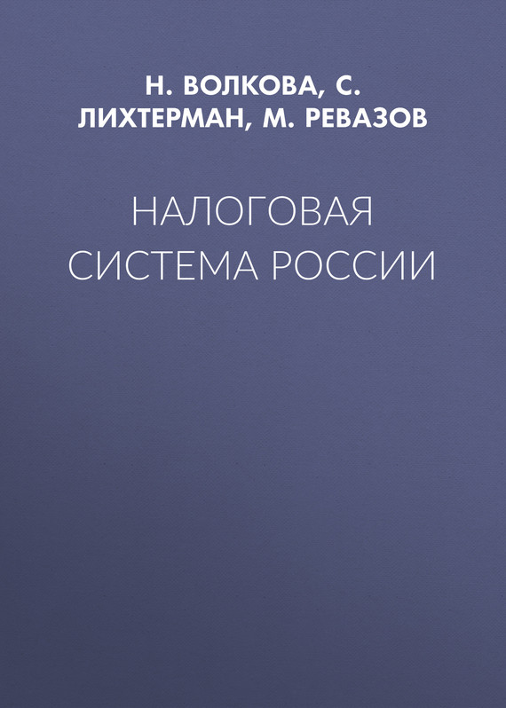 С. Лихтерман Налоговая система России