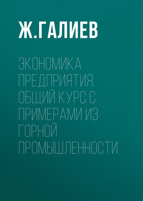Ж. Галиев Экономика предприятия. Общий курс с примерами из горной промышленности