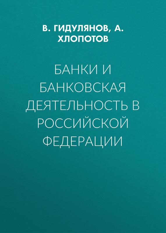 А. Хлопотов Банки и банковская деятельность в Российской Федерации