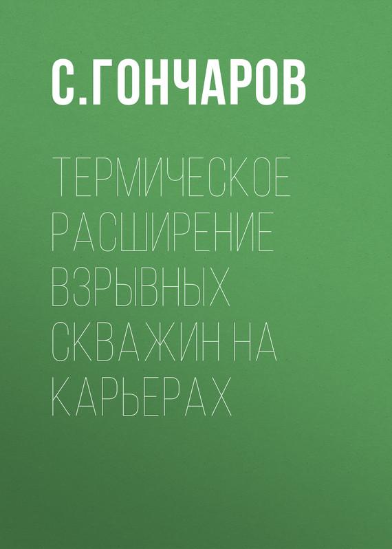 С. Гончаров Термическое расширение взрывных скважин на карьерах
