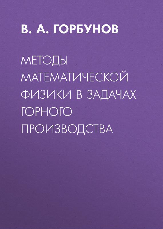 В. А. Горбунов Методы математической физики в задачах горного производства