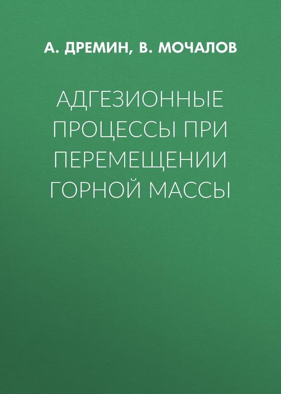 А. Дремин бесплатно