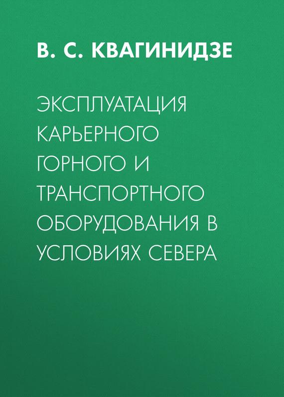 В. С. Квагинидзе Эксплуатация карьерного горного и транспортного оборудования в условиях Севера