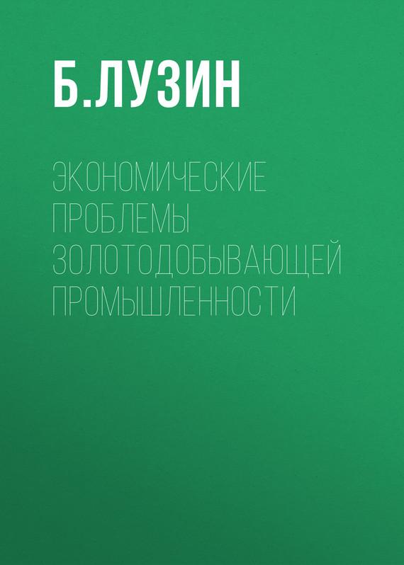 Б. Лузин бесплатно