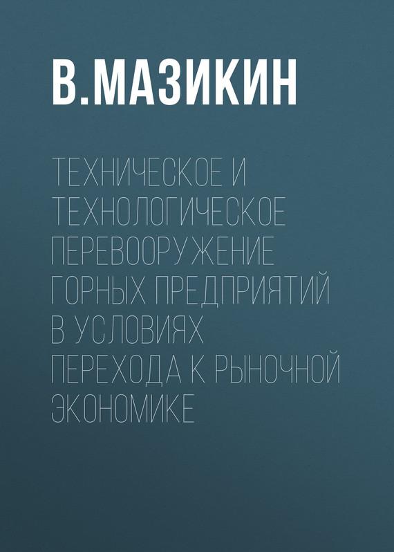 В. Мазикин бесплатно