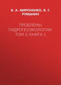 В. А. Мироненко - Проблемы гидрогеоэкологии. Том 3. Книга 1