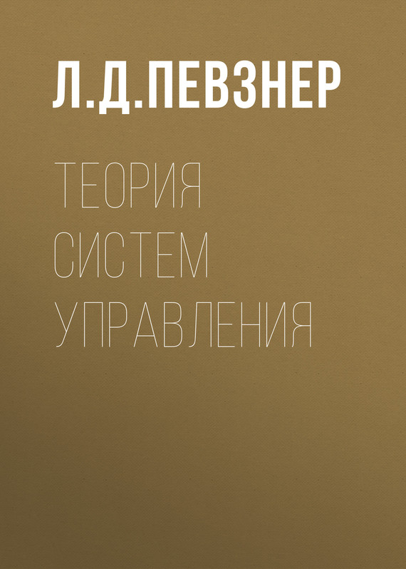 Л. Д. Певзнер Теория систем управления цена