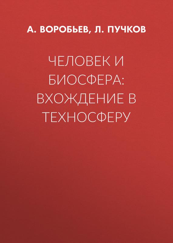 А. Воробьев бесплатно
