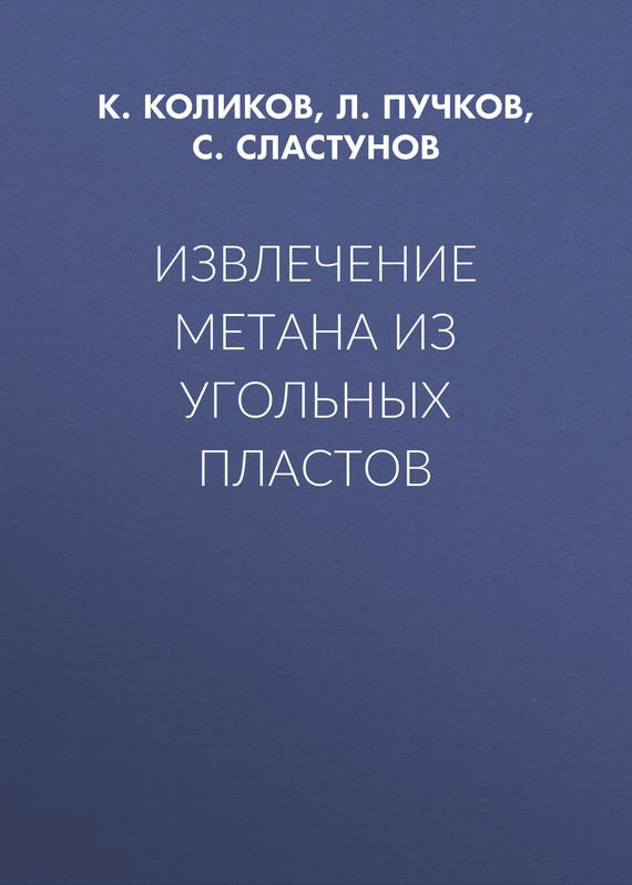 С. Сластунов Извлечение метана из угольных пластов ю м максименко опыт и перспективы использования угольного метана