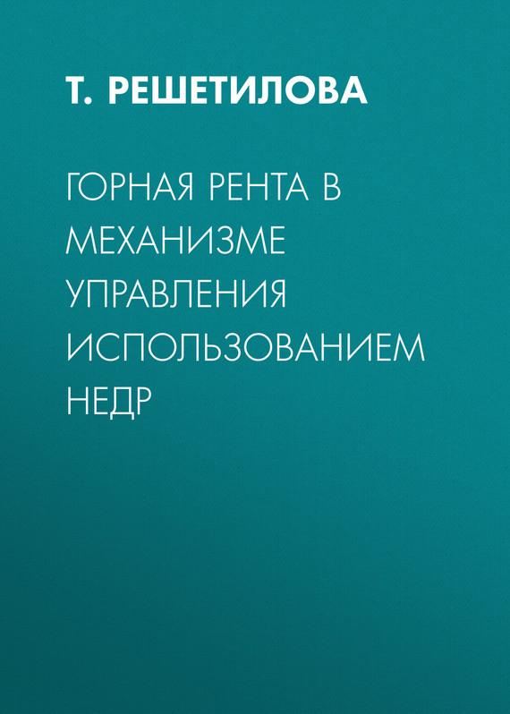 Т. Решетилова Горная рента в механизме управления использованием недр простой чертеж механизма раздвижных дверей в украине