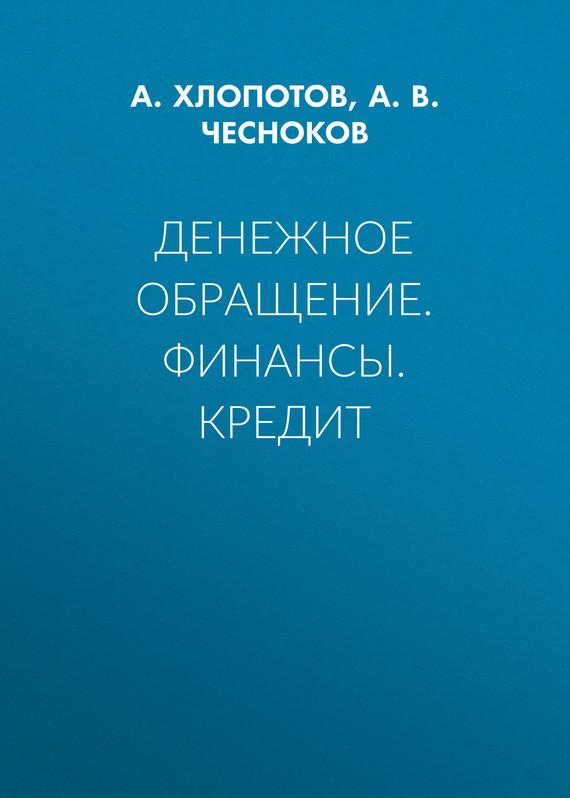 А. В. Чесноков бесплатно