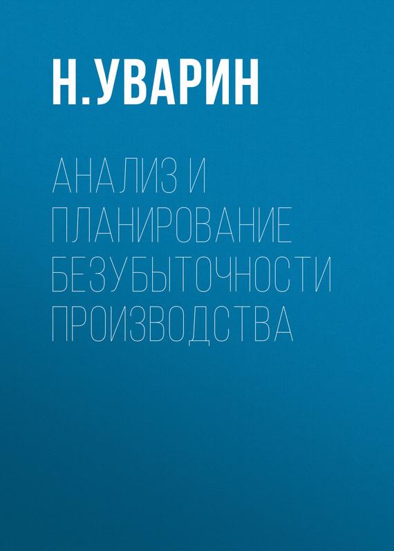 Н. Л. Уварин Анализ и планирование безубыточности производства