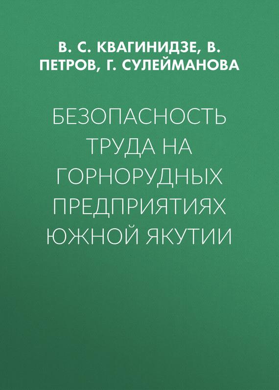 В. С. Квагинидзе Безопасность труда на горнорудных предприятиях Южной Якутии связь на промышленных предприятиях
