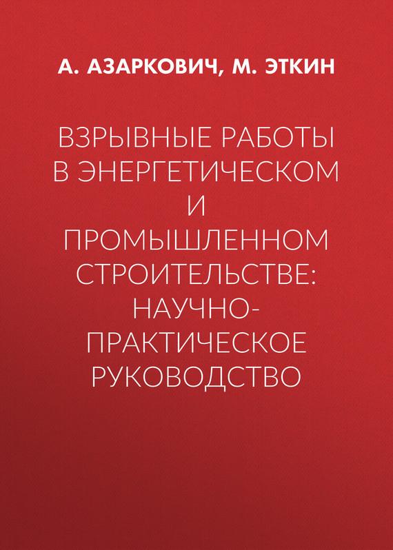 М. Эткин бесплатно