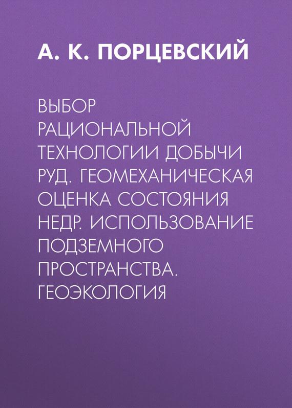А. К. Порцевский бесплатно