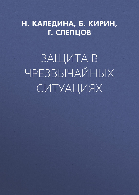 Н. Каледина Защита в чрезвычайных ситуациях