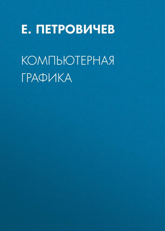 Е. Петровичев Компьютерная графика самоучитель компьютерной графики и звука