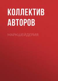 Коллектив авторов - Маркшейдерия
