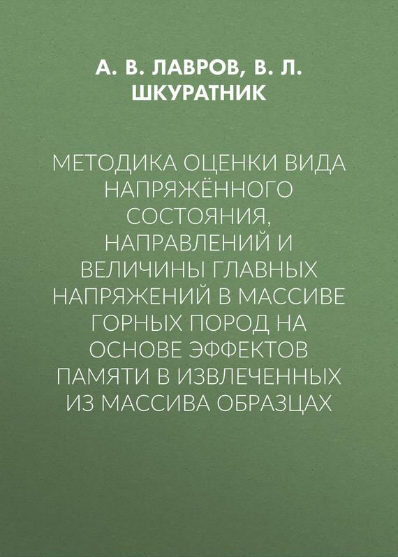 А. В. Лавров бесплатно