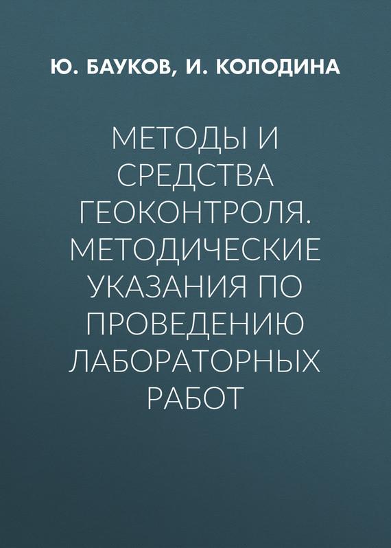 Ю. Бауков Методы и средства геоконтроля. Методические указания по проведению лабораторных работ