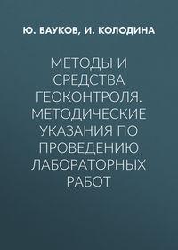 Ю. Бауков - Методы и средства геоконтроля. Методические указания по проведению лабораторных работ