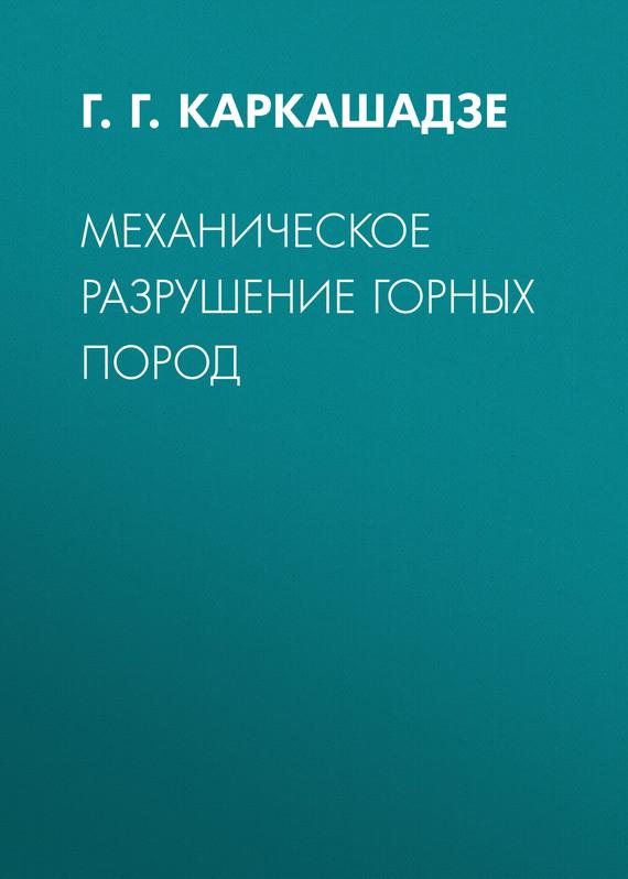 Г. Г. Каркашадзе Механическое разрушение горных пород ISBN: 5-7418-0301-6 катченков с м спектральный анализ горных пород