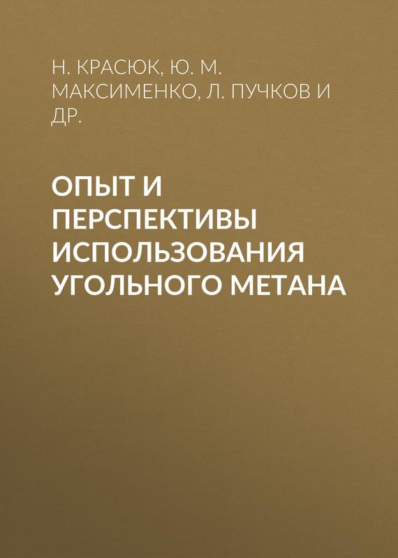 Ю. М. Максименко Опыт и перспективы использования угольного метана ю м максименко опыт и перспективы использования угольного метана