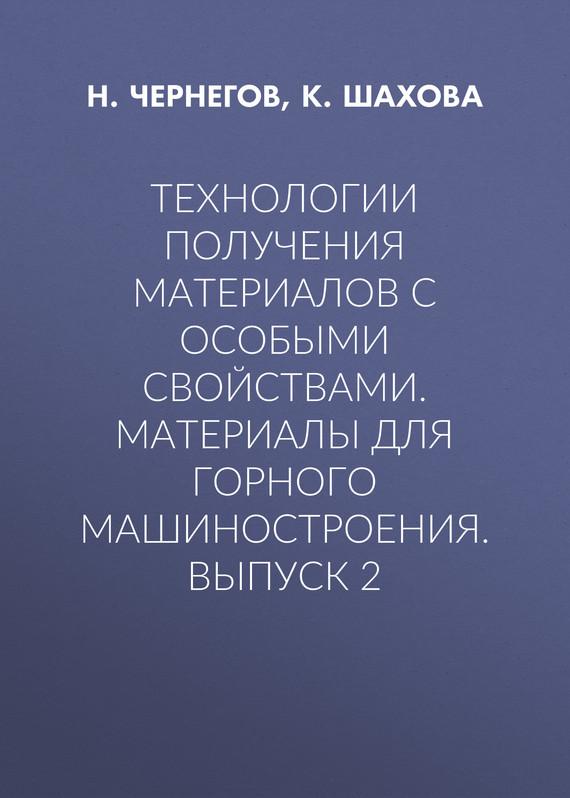 Н. Чернегов Технологии получения материалов с особыми свойствами. Материалы для горного машиностроения. Выпуск 2