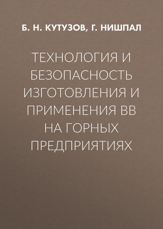 Б. Н. Кутузов Технология и безопасность изготовления и применения ВВ на горных предприятиях связь на промышленных предприятиях