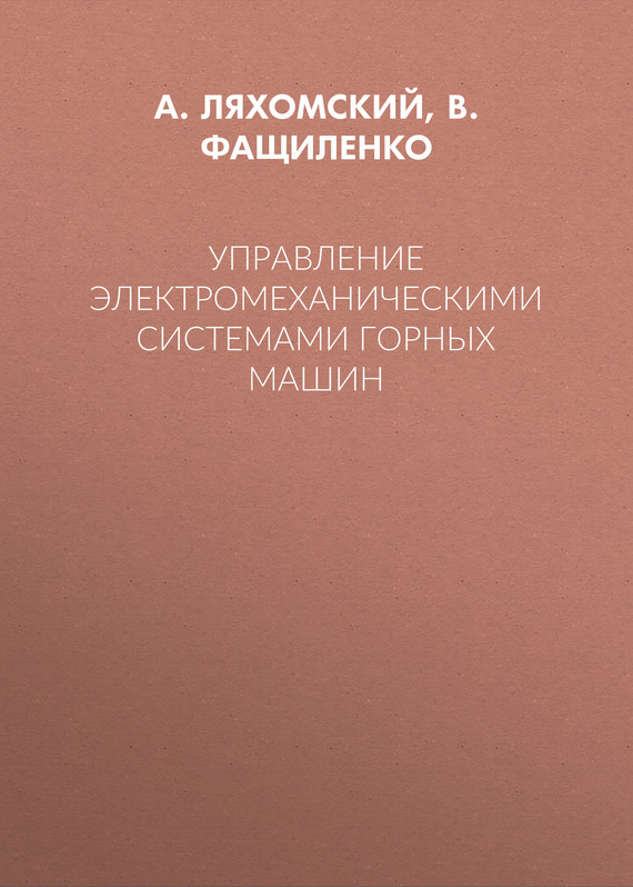 А. Ляхомский Управление электромеханическими системами горных машин