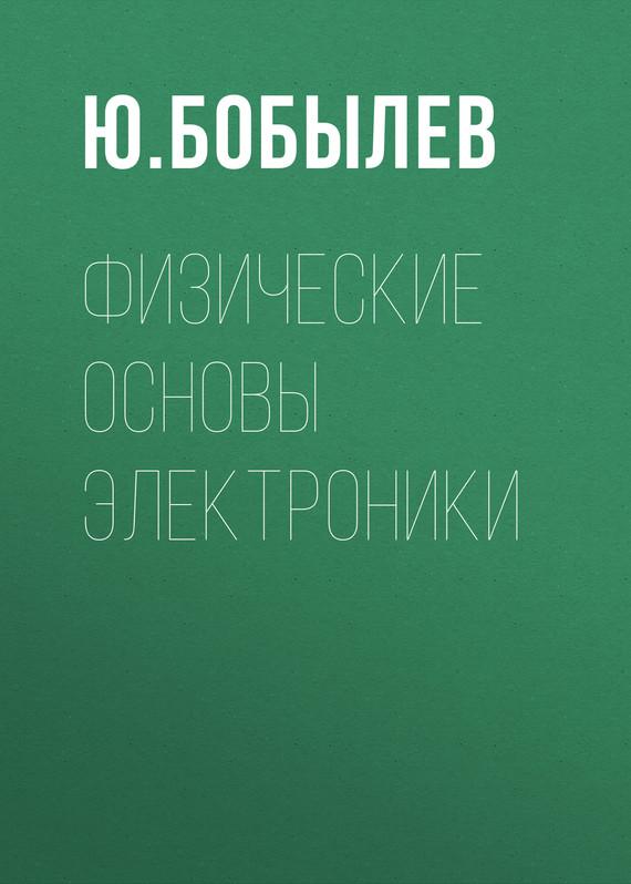 Ю. Бобылев Физические основы электроники