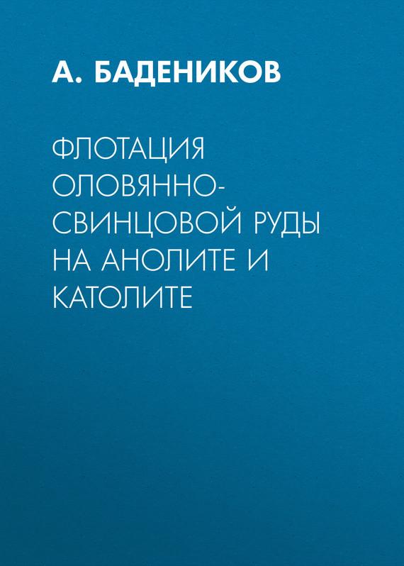 А. Бадеников Флотация оловянно-свинцовой руды на анолите и католите приемный бункер с питателем для руды