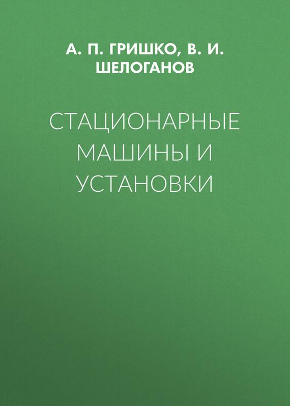 Обложка книги Стационарные машины и установки, автор А. П. Гришко