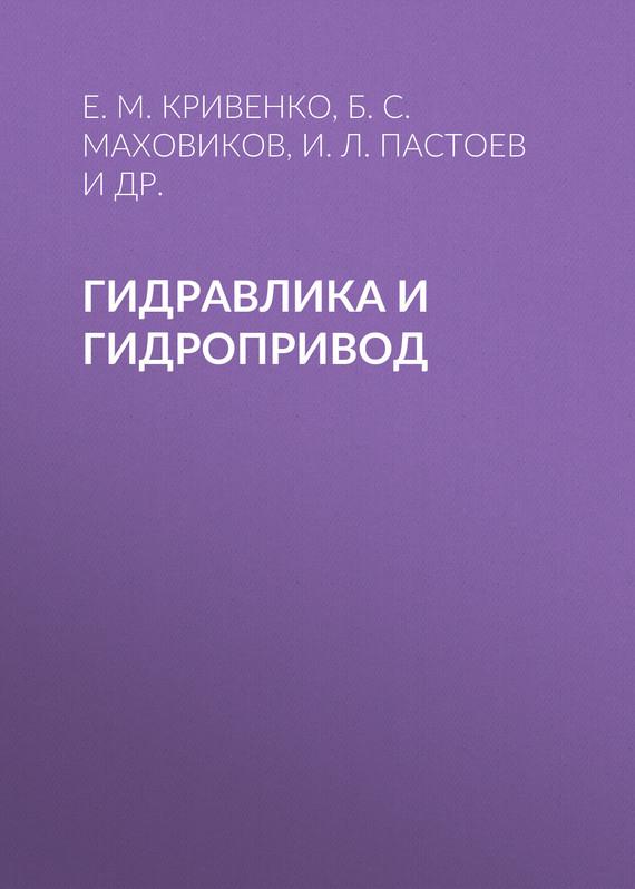 Б. С. Маховиков Гидравлика и гидропривод б н кутузов технология и безопасность изготовления и применения вв на горных предприятиях