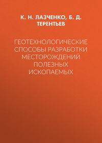 К. Н. Лазченко - Геотехнологические способы разработки месторождений полезных ископаемых